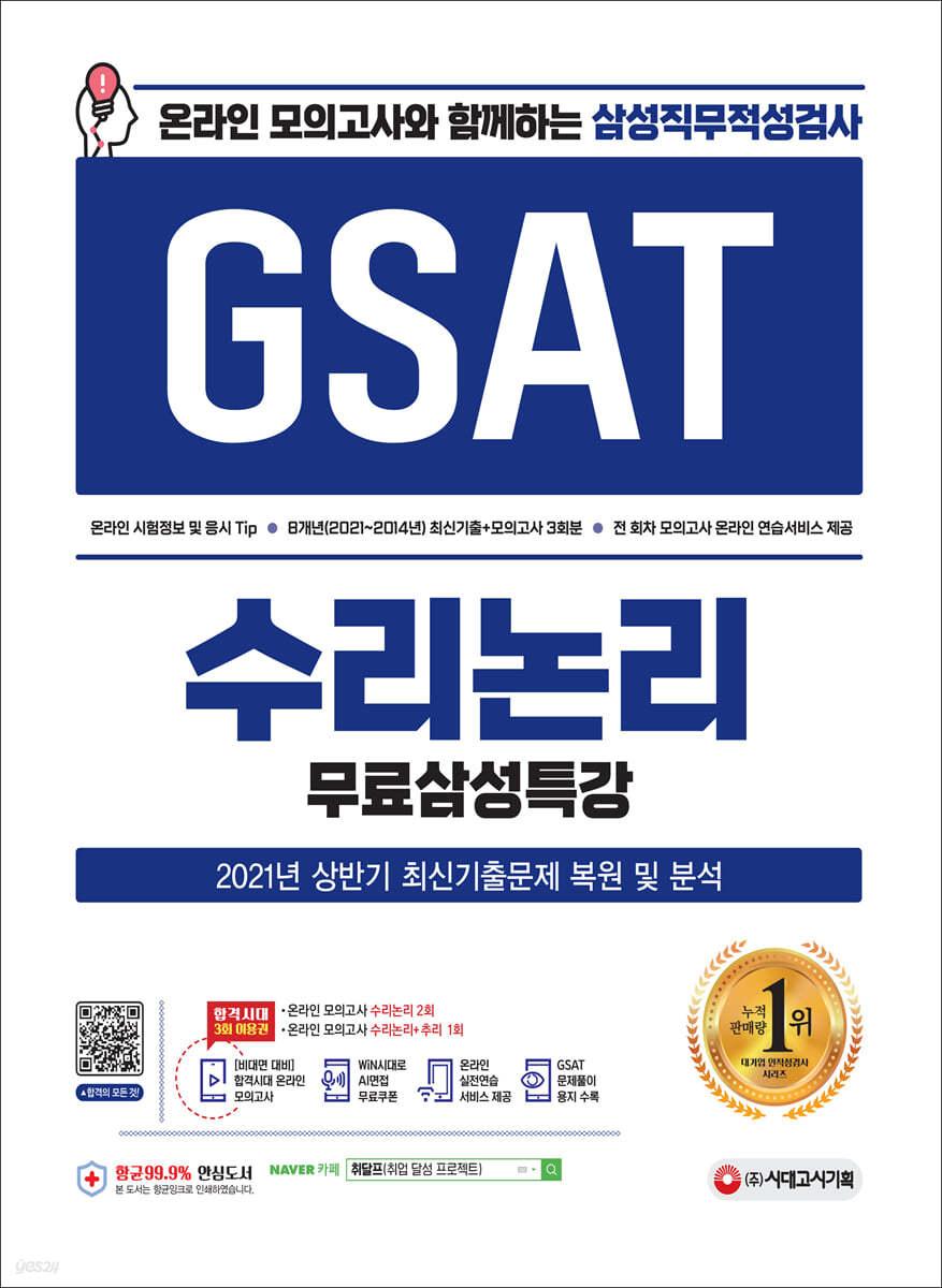 2021 하반기 온라인 모의고사와 함께하는 삼성직무적성검사 GSAT 수리논리+무료삼성특강