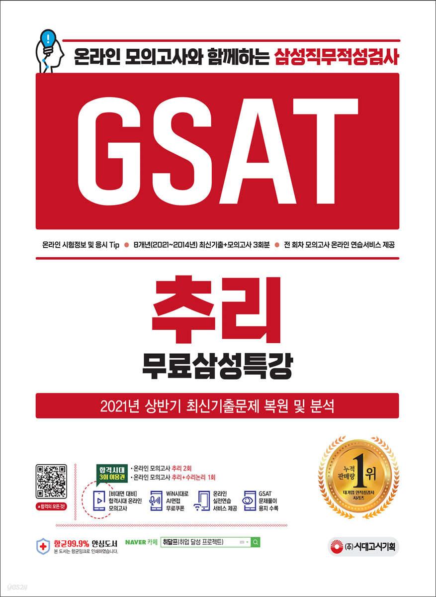 2021 하반기 온라인 모의고사와 함께하는 삼성직무적성검사 GSAT 추리+무료삼성특강