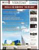 베리타스알파 고입·대입을 위한 고품격 교육 신문 (363호)