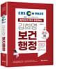 2022 EBS 방송교재 보건행정 합격자가 적극 추천하는 원픽 김희영 보건행정