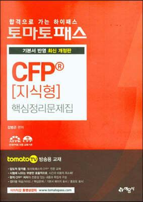 토마토패스 CFP 지식형 핵심정리문제집