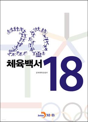 2018 체육백서