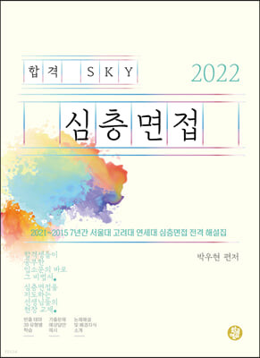 2022 합격 SKY 심층면접