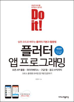 Do it! 플러터 앱 프로그래밍