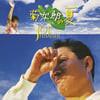 키쿠지로의 여름 영화음악 (Summer Of Kikujiro OST by Hisaishi Joe) [LP]