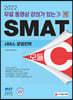 2022 무료 동영상 강의가 있는 SMAT Module C 서비스 운영전략