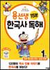 용선생 15분 한국사 독해 1권