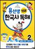 용선생 15분 한국사 독해 2권