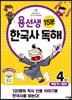 용선생 15분 한국사 독해 4권