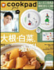 (예약도서) cookpad plus 2022年 冬號