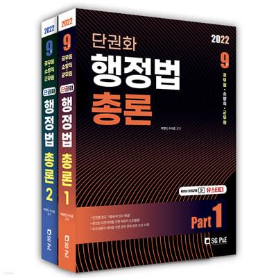 2022 단권화 행정법총론