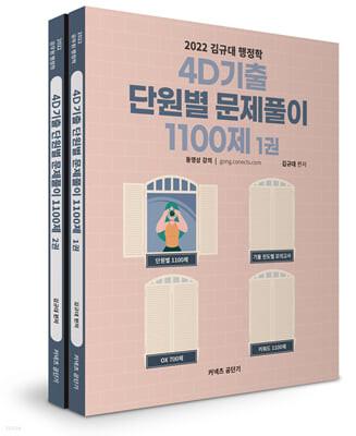 2022 김규대 행정학 4D기출 단원별 문제풀이 1100제