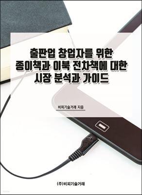 출판업 창업자를 위한 종이책과 이북 전차책에 대한 시장 분석과 가이드