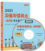 2021 자동차정비소·세차장 주소록 CD