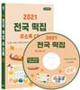 2021 전국 떡집 주소록 CD