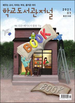 학교도서관저널 (월간) : 9월 [2021]