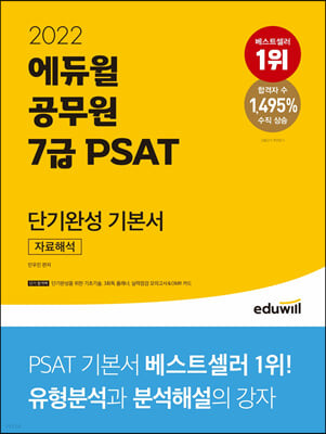 2022 에듀윌 공무원 7급 PSAT 단기완성 기본서 자료해석