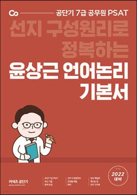 2022 윤상근 7급 PSAT 언어논리 기본서