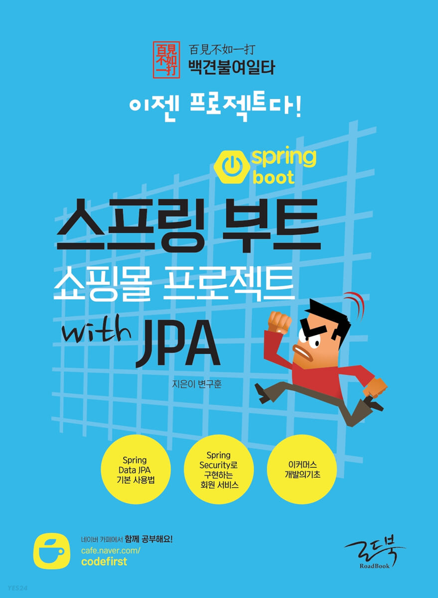 스프링 부트 쇼핑몰 프로젝트 with JPA