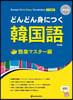 Korean Made Easy Vocabulary 일본어판