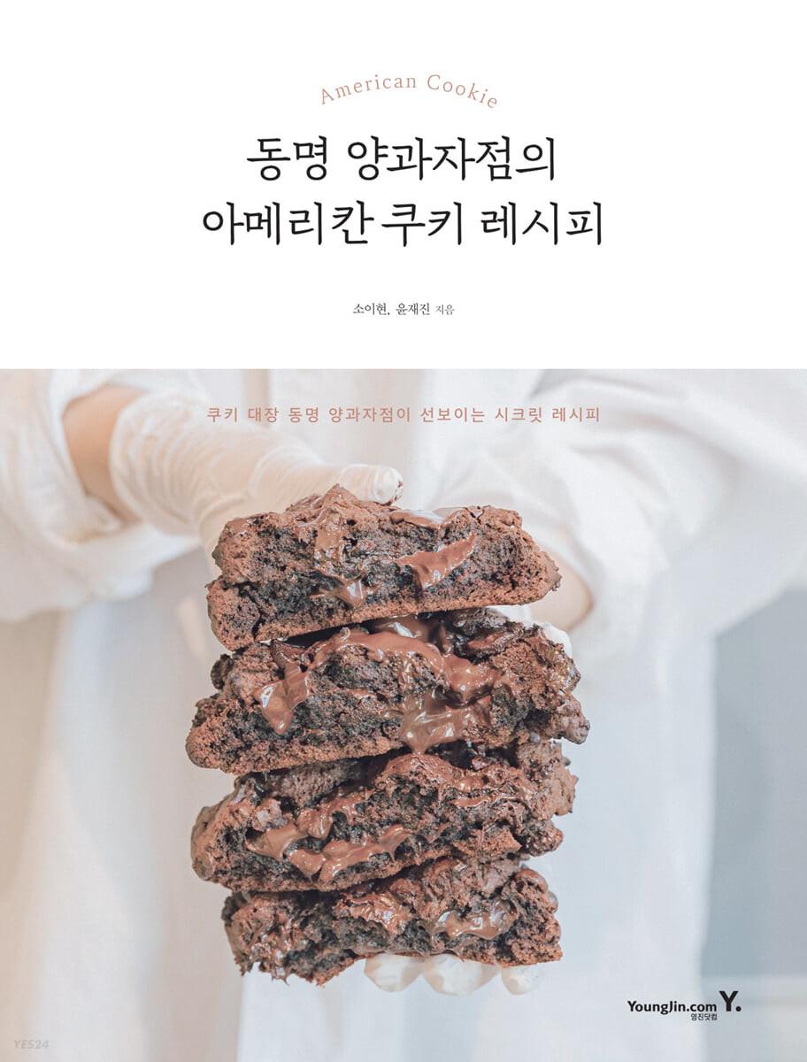 동명 양과자점의 아메리칸 쿠키 레시피