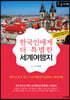 한국인에게 특별한 세계여행지 (큰글자책)