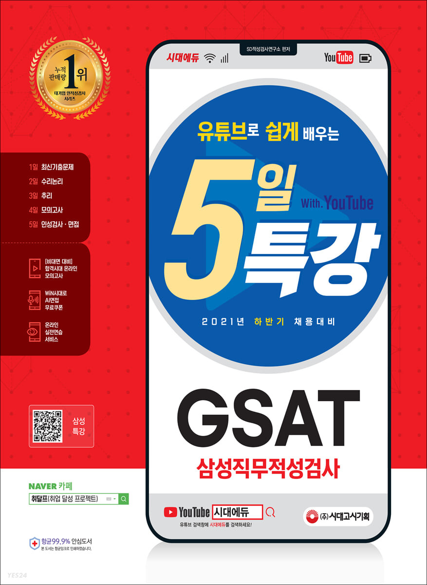 2021 하반기 유튜브로 쉽게 배우는 5일 특강 GSAT 삼성 직무적성검사