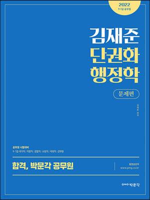 2022 김재준 단권화 행정학 문제편
