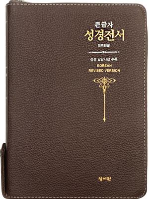 성서원 큰글자 성경전서 H73ESM (천연가죽/지퍼/초코)