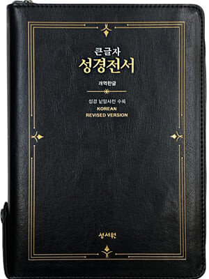 성서원 큰글자 성경전서 H73ESM (PU/지퍼/검정)