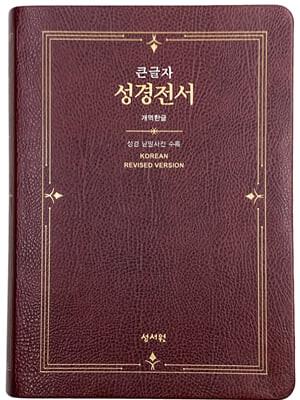 성서원 큰글자 성경전서 H73ESM (PU/무지퍼/자주)