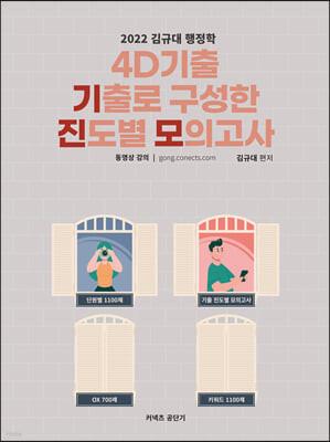 2022 김규대 행정학 4D기출로 구성한 진도별 모의고사