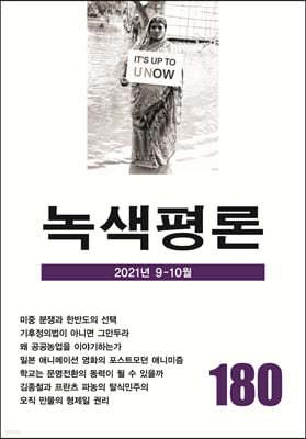 녹색평론 (격월간) : 9-10월 [2021]