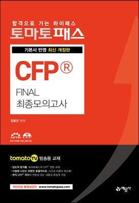 토마토패스 CFP® FINAL 최종모의고사
