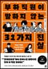 부하직원이 말하지 않는 31가지 진실