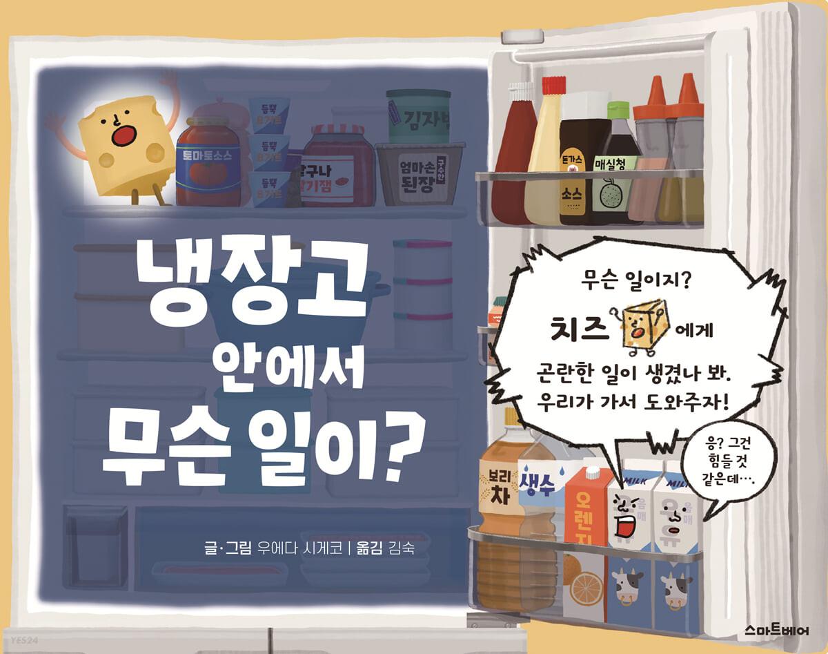 냉장고 안에서 무슨 일이?