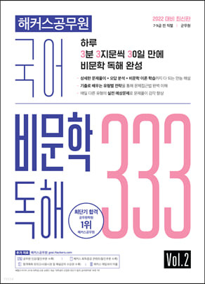 2022 해커스공무원 국어 비문학 독해 333 Vol. 2