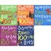재미있는 100 시리즈(속담+명화+세계문화유산+한국사+호기심)