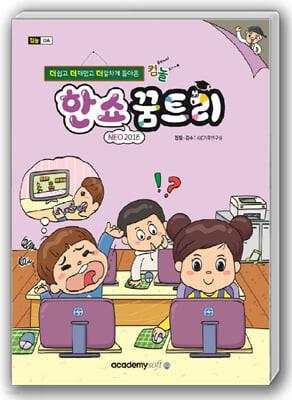 한쇼 NEO(2016) 꿈트리