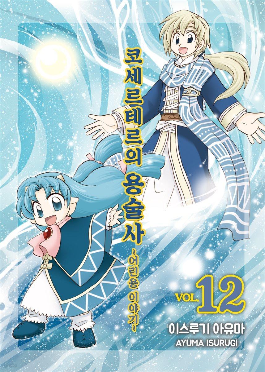 코세르테르의 용술사 ~어린용 이야기~ 12권