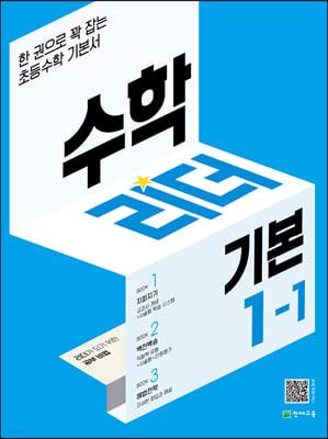 수학리더 기본 1-1 (2022년)