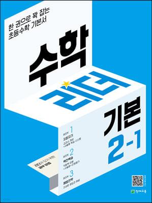 수학리더 기본 2-1 (2022년)