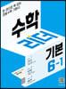 수학리더 기본 6-1 (2022년)