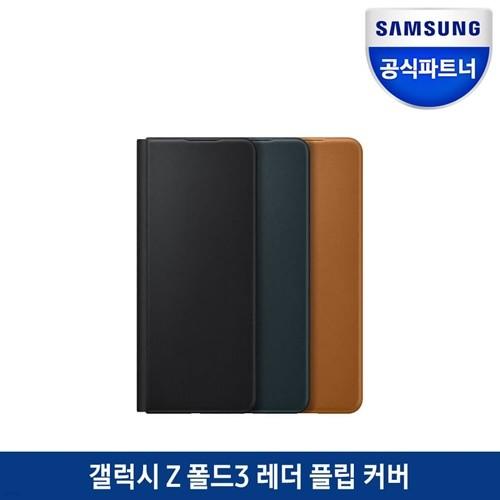 삼성전자 갤럭시 Z폴드3 레더플립 커버 EF-FF926
