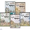 사건과 연표로 보는 만화 교과서 세계사