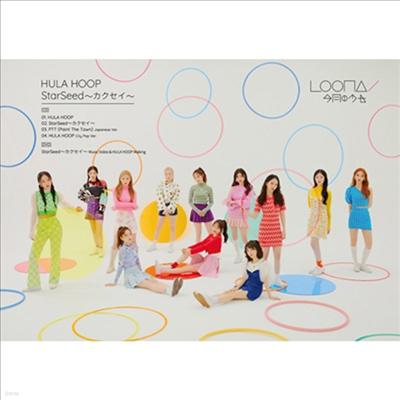 이달의 소녀 - Hula Hoop / Starseed ~カクセイ~ (CD+DVD) (초회한정반 A)
