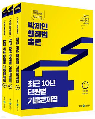 2022 박제인 행정법총론 최근 10년 단원별 기출문제집