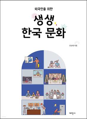 외국인을 위한 생생 한국 문화