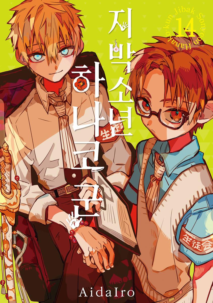 지박소년 하나코 군 14