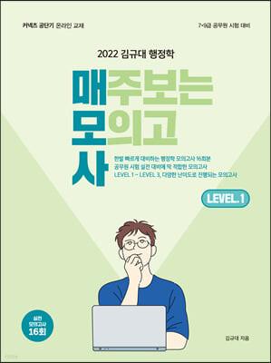2022 김규대 행정학 매주보는 모의고사 Level.1